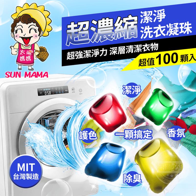 台灣製造超濃縮潔淨洗衣膠球(100入/盒)