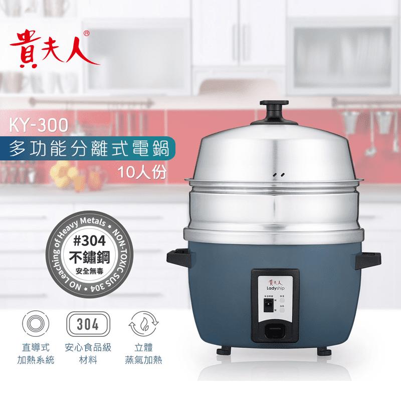 【貴夫人】分離式多功能電鍋KY-300
