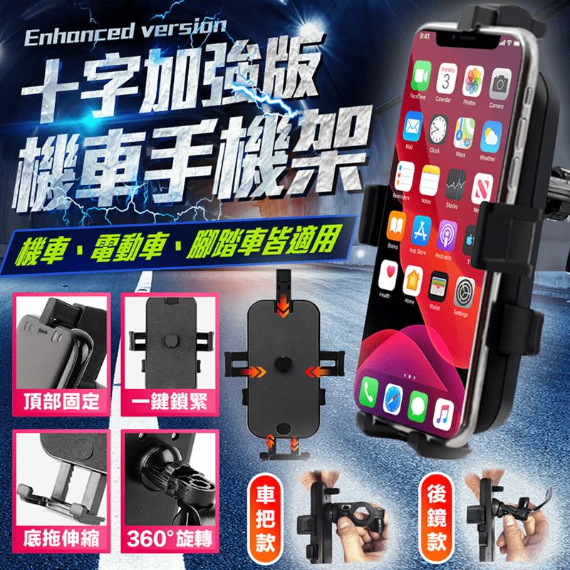 長江加強型固定機車手機支架DS4