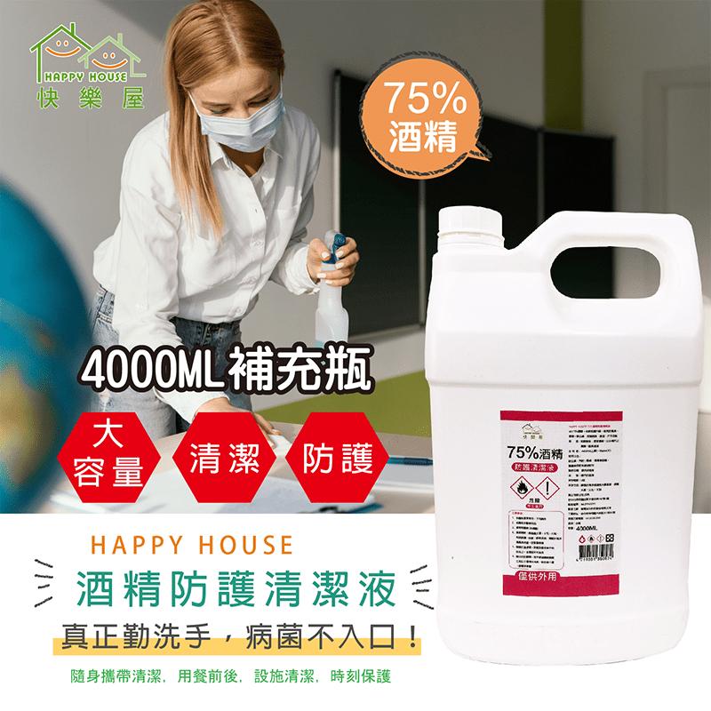 【HAPPY HOUSE】75%酒精防護清潔液4000ML 非醫療用 環境清潔