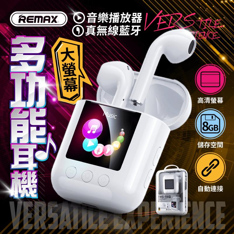 REMAX大螢幕藍芽耳機TWS-19