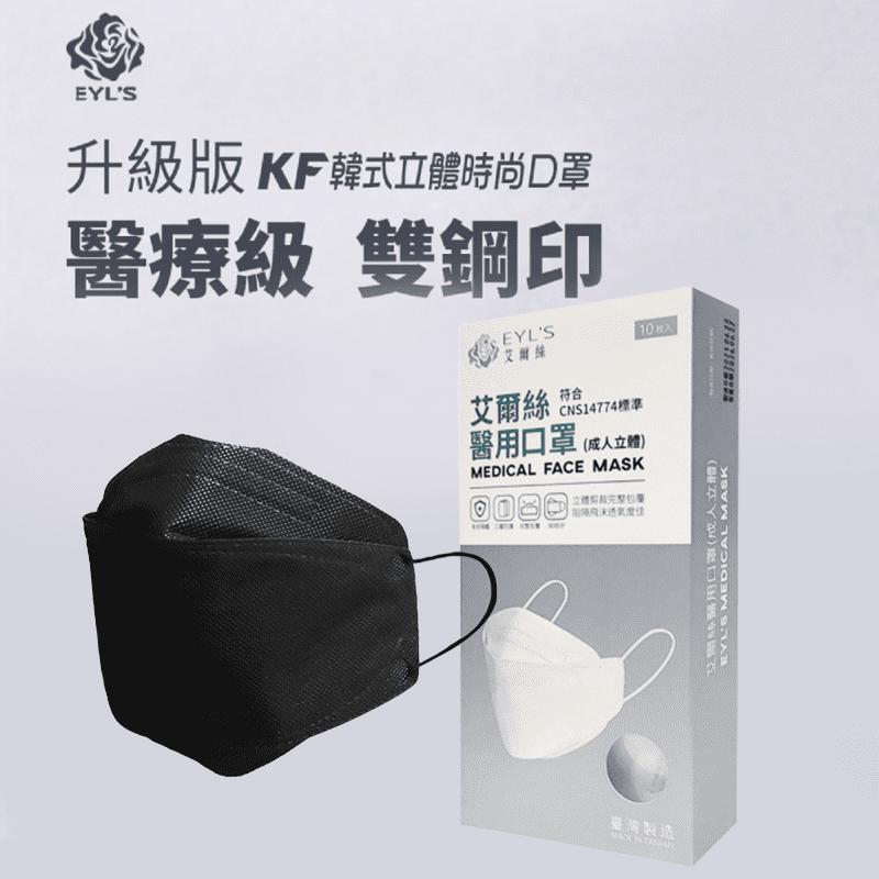 【艾爾絲】台灣製KF94醫用立體口罩 (10入/盒) 黑色/白色 成人口罩