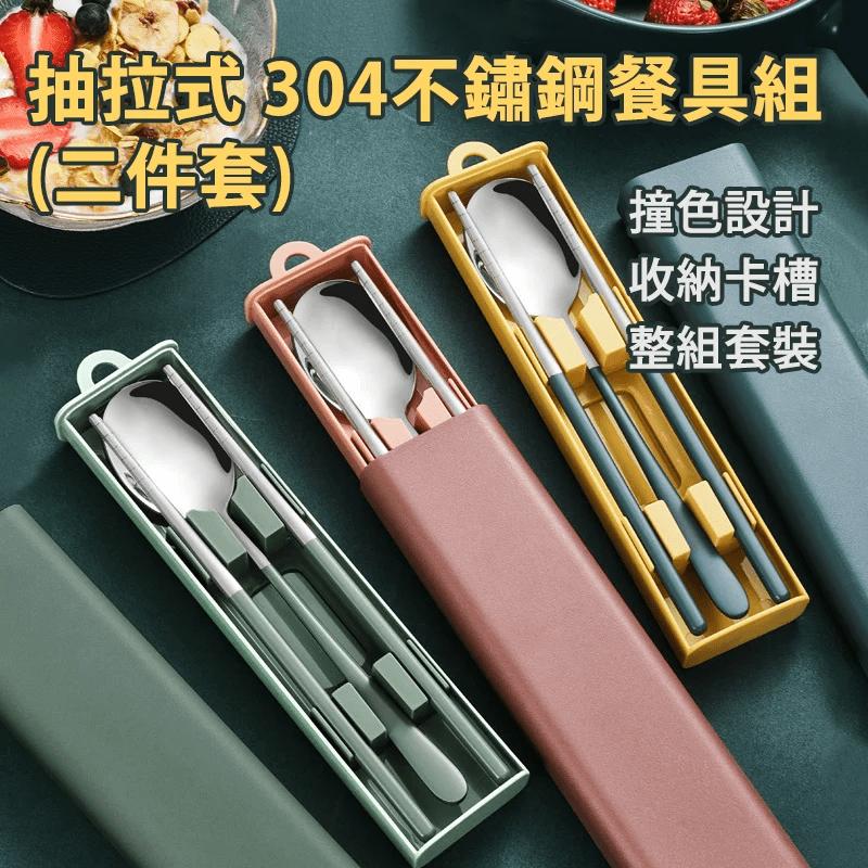 抽拉式304不鏽鋼餐具組二件套