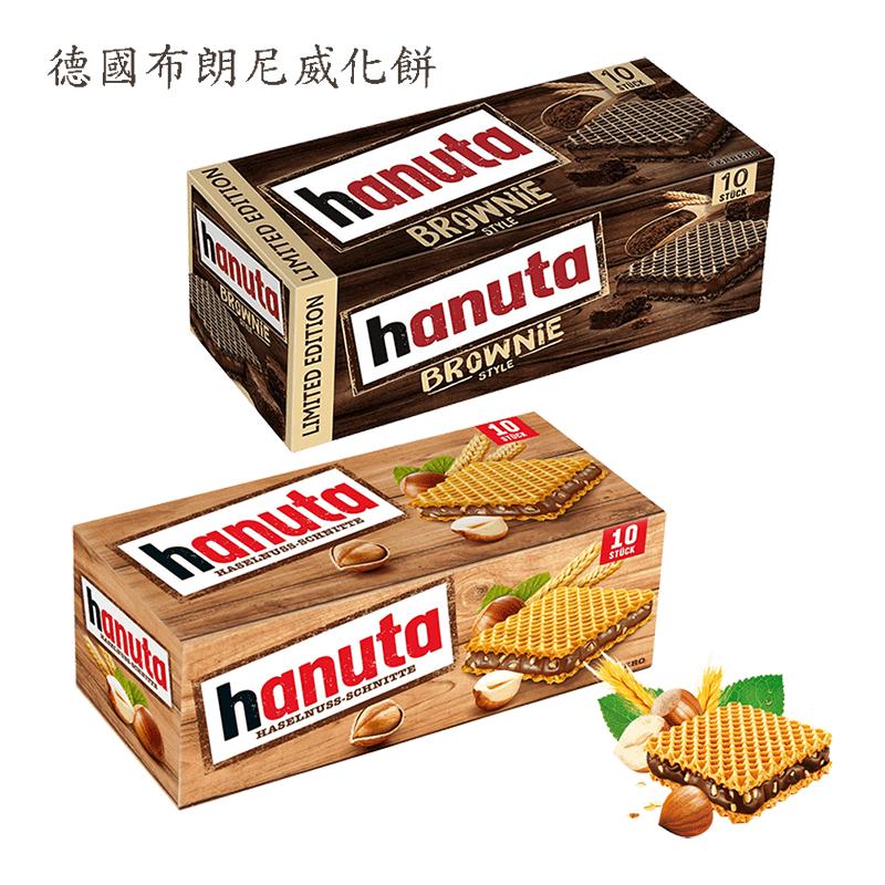 德國Hanuta巧克力餅乾(2 盒)