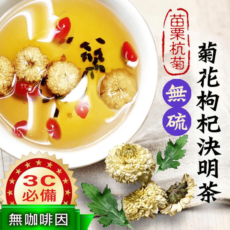 台灣菊花枸杞決明子茶