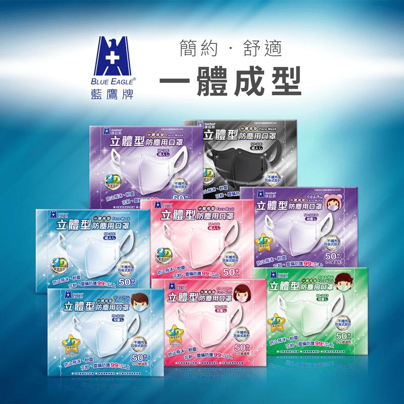 【藍鷹牌】台灣製立體型防塵一體成形款口罩  (成人/兒童) 50片/盒