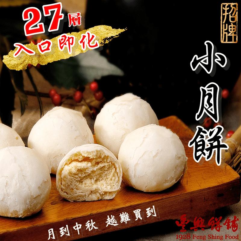 【豐興餅舖】招牌小月餅禮盒(12入/盒)