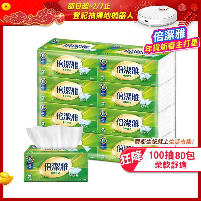 【PASEO倍潔雅】柔軟舒適抽取式衛生紙T180BY-I2