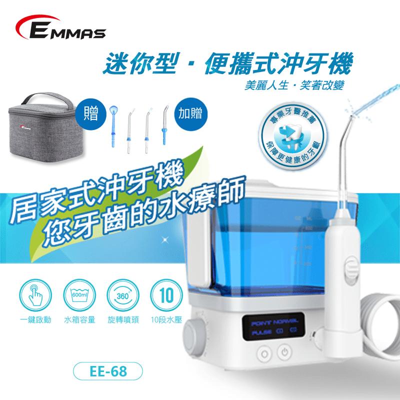 【EMMAS】潔牙智能沖牙機 EE-68