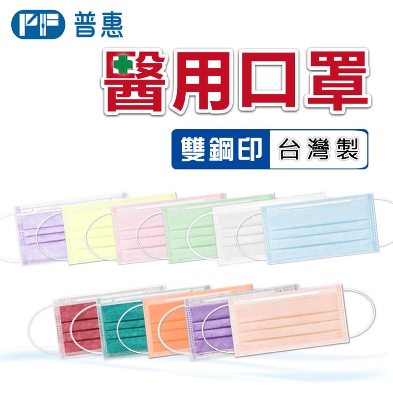 【普惠醫工】雙鋼印醫療用口罩 成人口罩 平面口罩 (50片/盒)