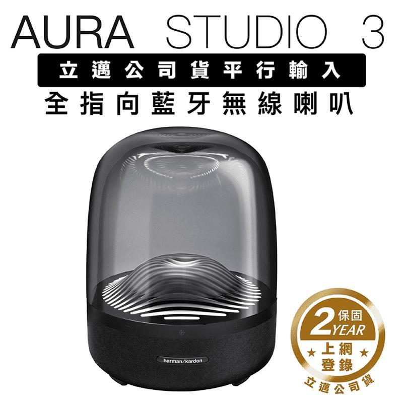 【Harman Kardon】Aura Studio 3 無線藍牙喇叭 公司貨(