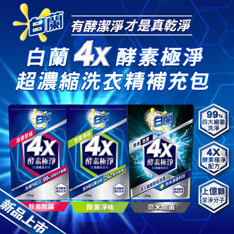 【白蘭】4X酵素極淨超濃縮洗衣精/補充包 (2.4kg/1.5kg)