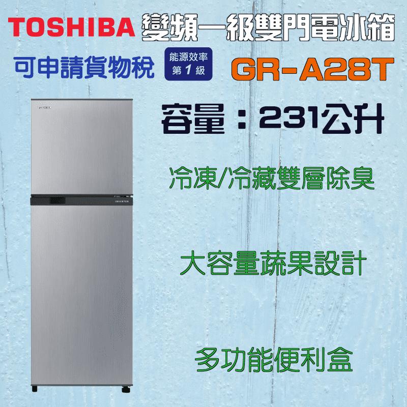 【TOSHIBA 東芝】231L一級能效雙門電冰箱 GR-A28TS  右開冰箱