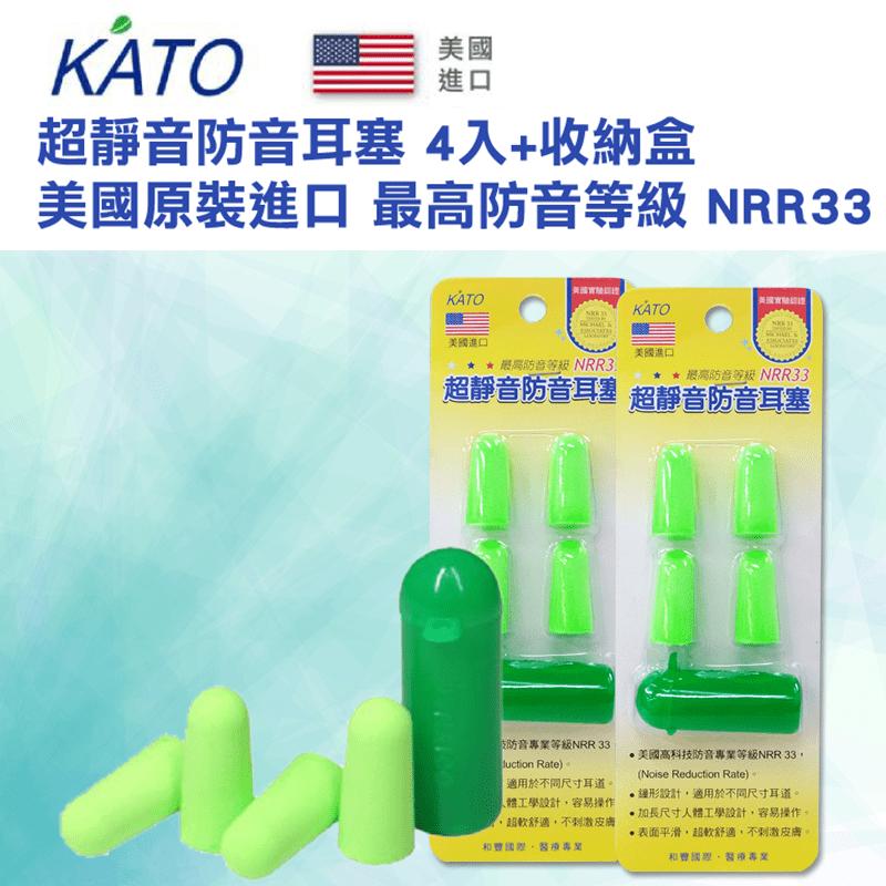 美國超靜音防音耳塞(綠色)(10 組)