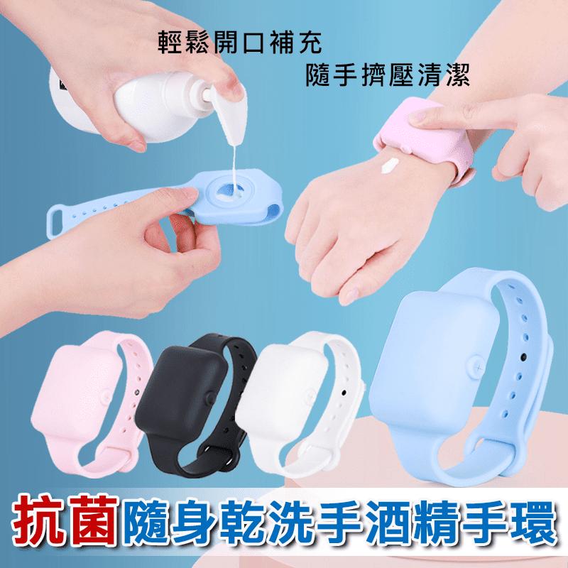 抗菌隨身乾洗手酒精手環 隨身乾洗手手環 隨身酒精手環 10ml