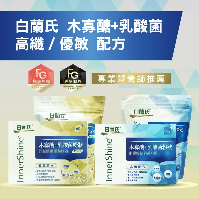 【白蘭氏】木寡醣+乳酸菌粉狀 優敏配方 高纖配方 30入 60入