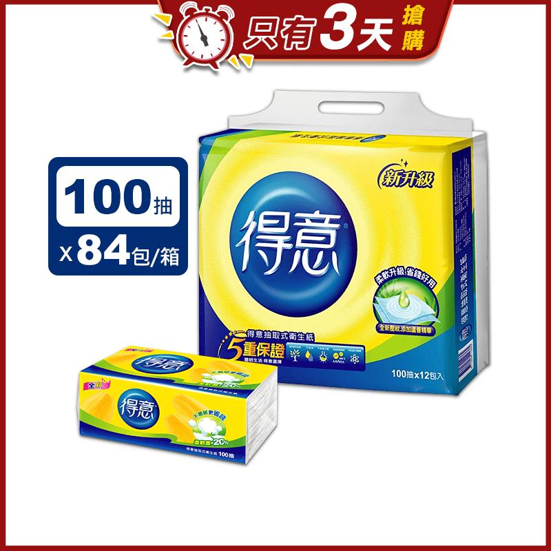 【得意】連續抽取式花紋衛生紙100抽x12包x7袋(衛生紙)