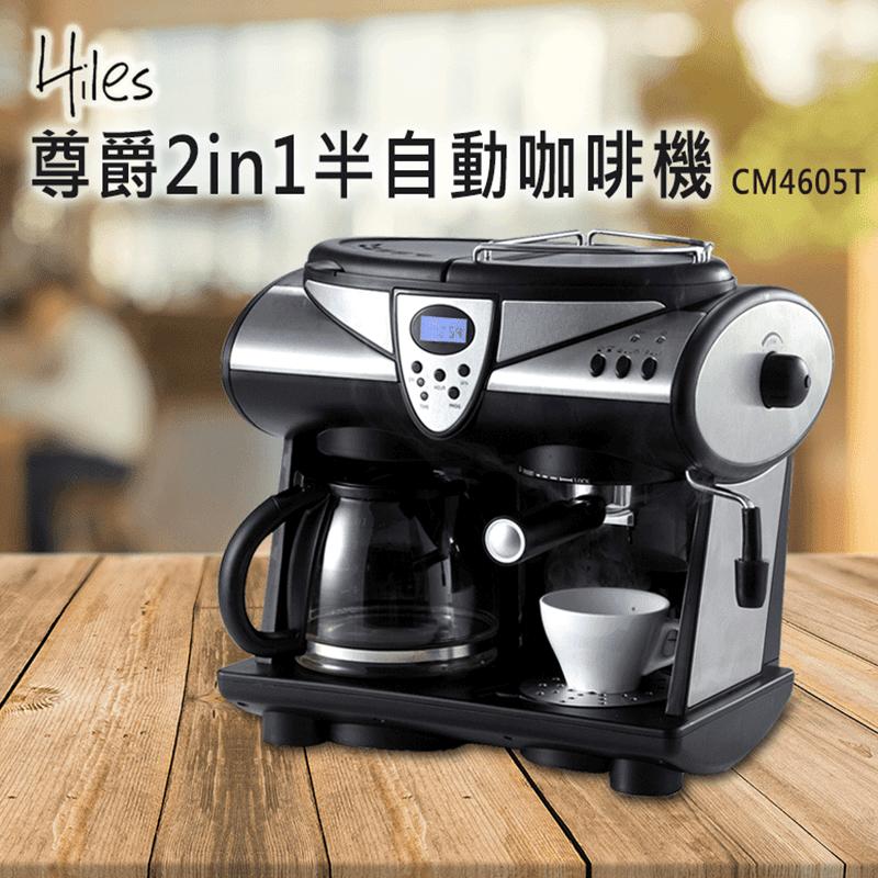 Hiles尊爵2in1半自動咖啡機(CM4605T)