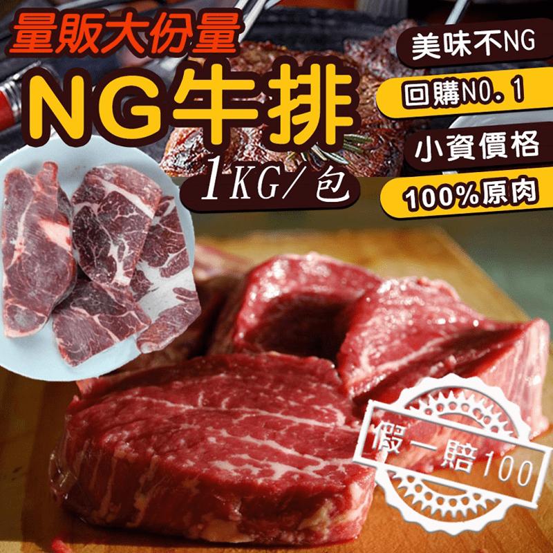饗讚超大包多汁NG牛排1kg