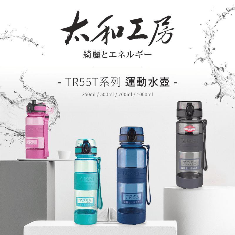 【太和工房】TR55T運動水壼(350ml/500ml/700ml1000ml)