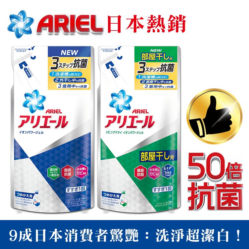 【日本NO.1 Ariel】超濃縮史上最強抗菌洗衣精補充包720gx12/箱