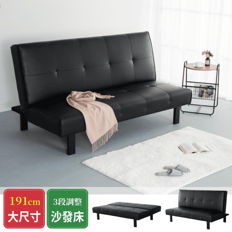 IDEA-慵懶倚靠經典皮革沙發床/椅