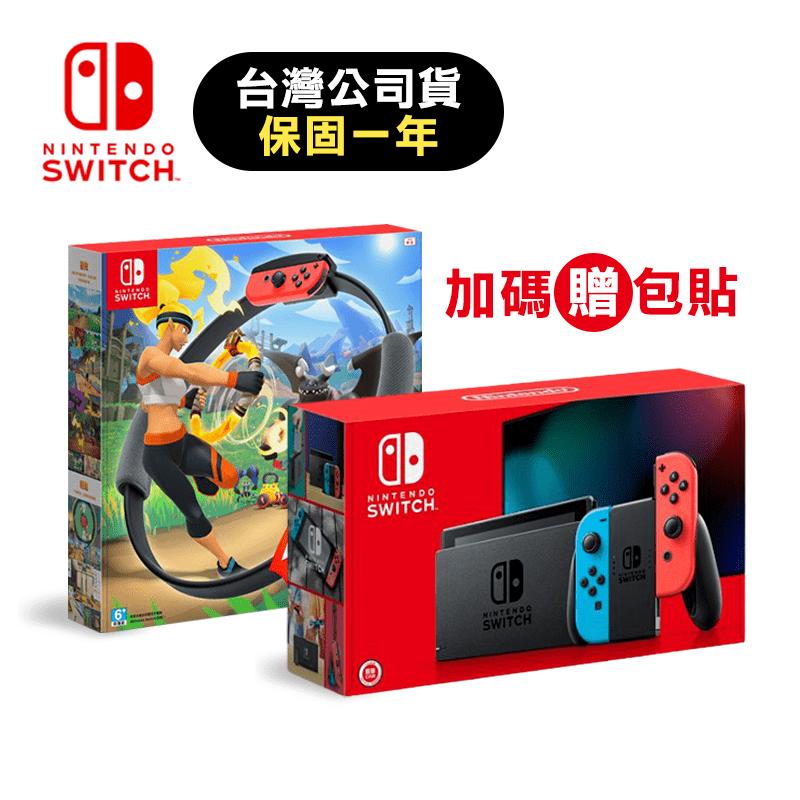 【Nintendo 任天堂】Switch電量加強紅藍主機+健身環大冒險(贈包貼)