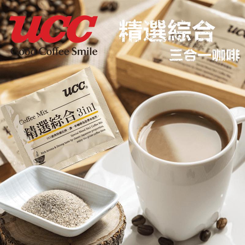 【UCC】精選綜合三合一咖啡(星級飯店御用之UCC咖啡粉)