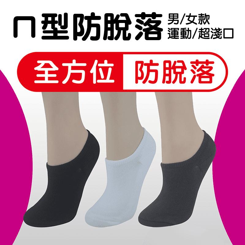 LIGHT & DARK ㄇ字型專利襪(男女款) LD-169/166