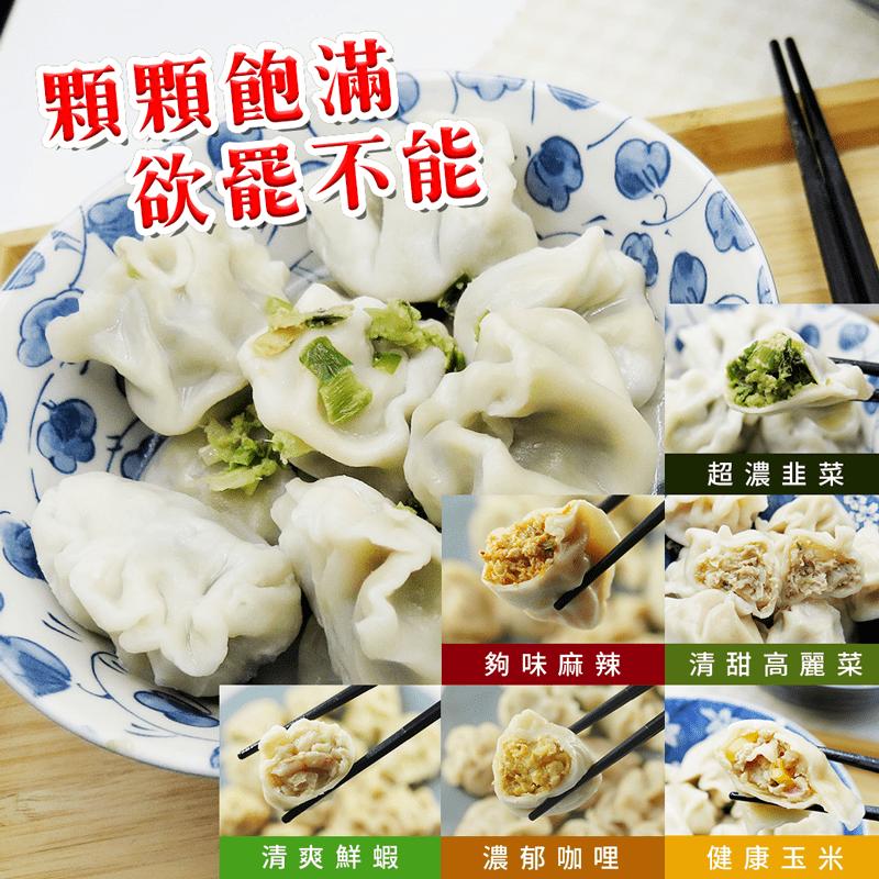 鮮食煮藝爆汁豬肉手工水餃(高麗菜/韭菜/玉米/咖哩/麻辣/鮮蝦)