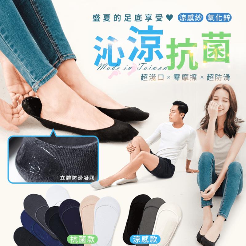 GIAT男女涼感抗菌隱形襪