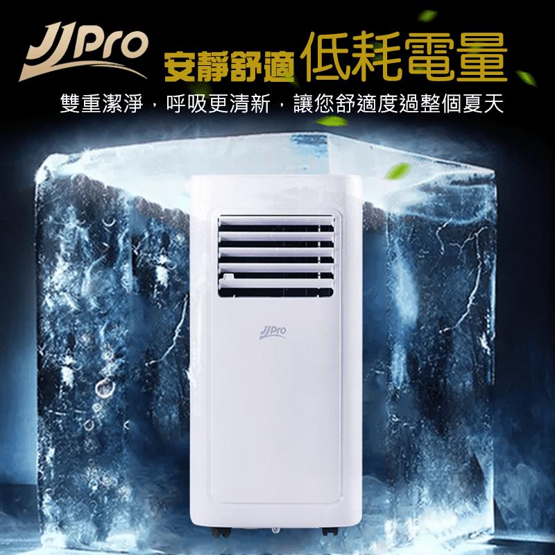 德國JJPRO 7000Btu移動式空調 JPP05