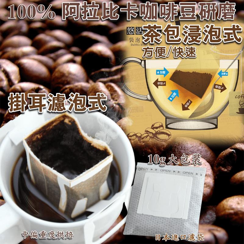 悠活輕飲 精萃阿拉比卡袋泡咖啡包 A042FDC009