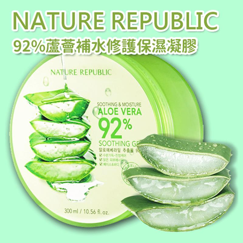 【NATURE REPUBLIC】蘆薈92%補水修護保濕凝膠(2 罐)