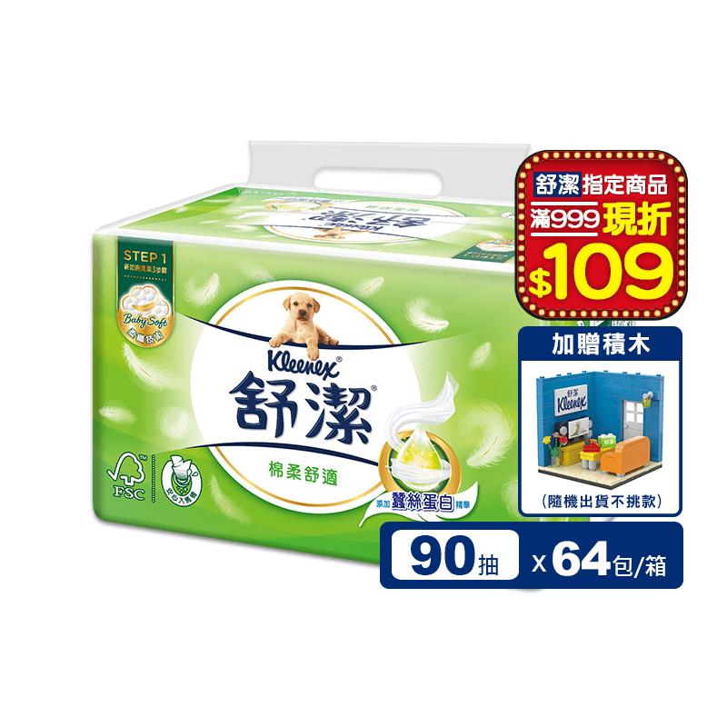 【Kleenex 舒潔】棉柔舒適抽取衛生紙81503(90抽x64包/箱) 2層