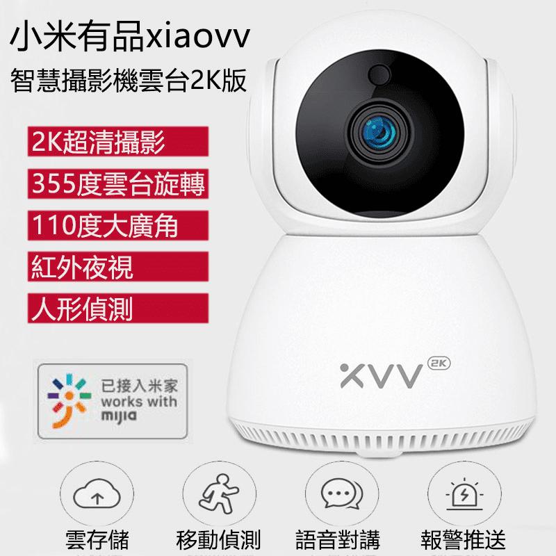 【小米有品xiaovv】智慧攝影機雲台2K版