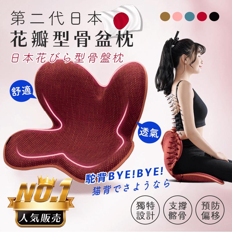 【DaoDi】第二代日本花瓣型骨盆枕