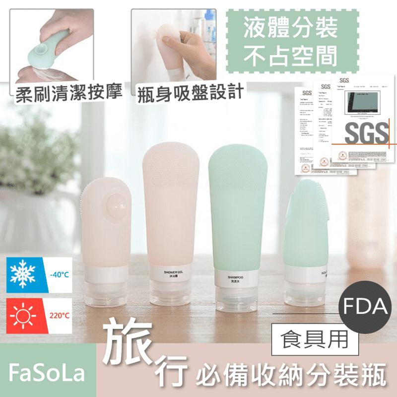 日本熱銷矽膠旅行分裝瓶