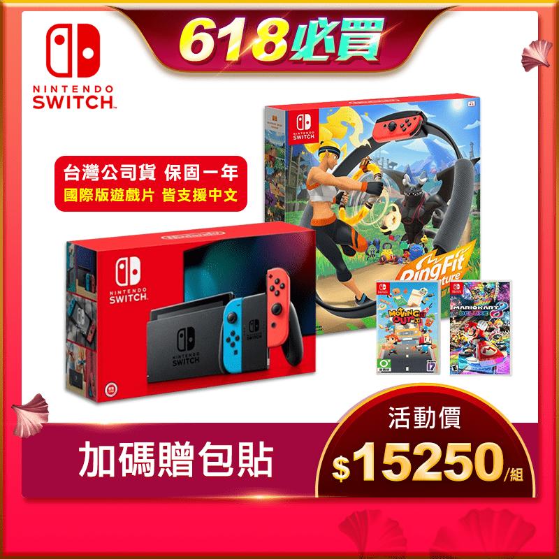 【Nintendo任天堂】Switch電量加強版藍紅主機+健身環大冒險+遊戲片