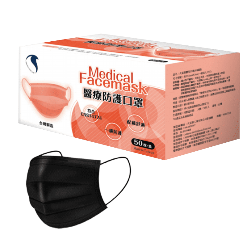 久富餘 成人醫用口罩 醫療口罩 (時尚黑) 50片/盒 (雙鋼印 台灣製造)