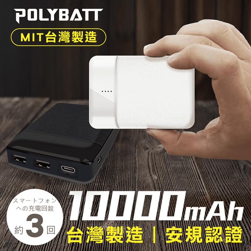 寶利電台灣製迷你輕型行動電源SP1021-15000M
