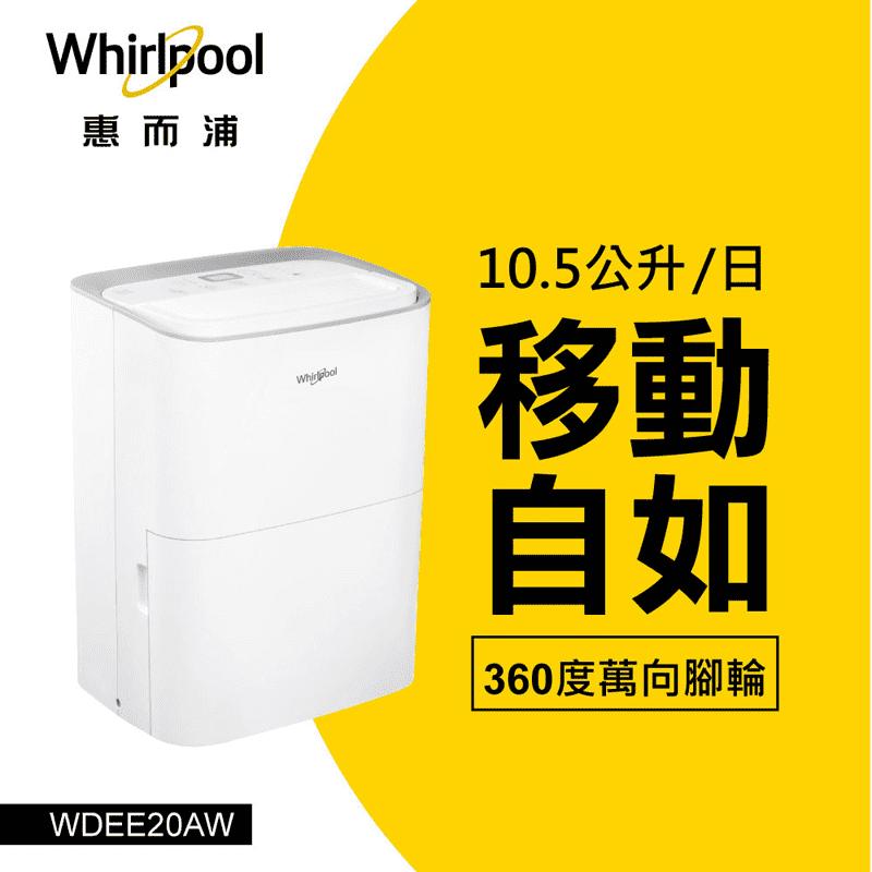 【Whirlpool惠而浦】二級能效10.5L節能除濕機(WDEE20AW)
