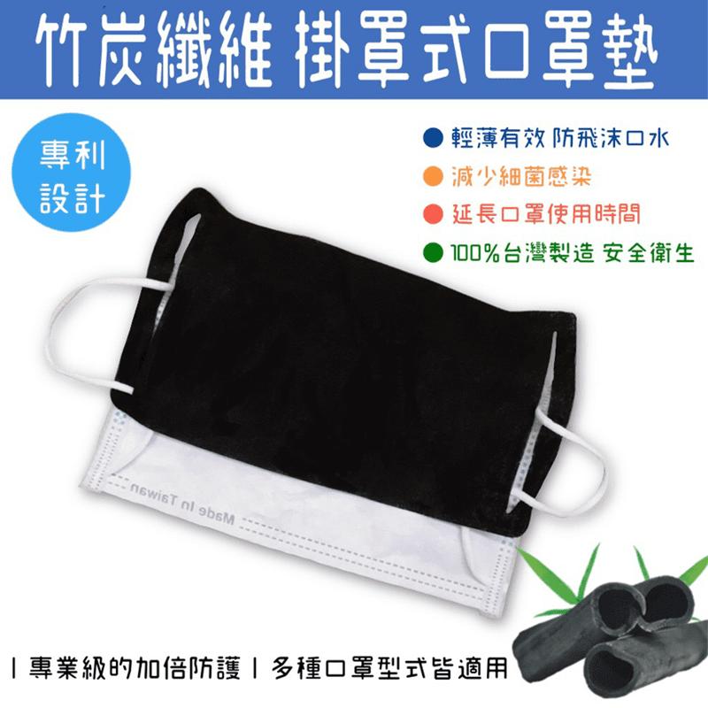 台灣製竹碳口罩保潔墊片 專利設計掛罩式 透氣舒適 消臭防護(100入/包)