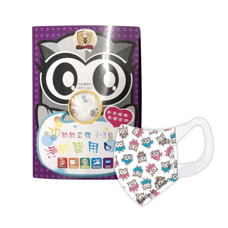 【淨新】寬耳帶醫療口罩 幼幼1-3歲 / 兒童4-7歲 (每盒50片)