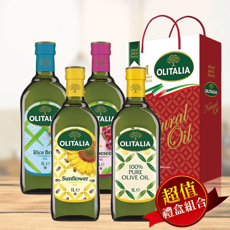 【Olitalia奧利塔】葵花油 玄米油 橄欖油 橄欖+葵花油 葡萄籽油禮盒