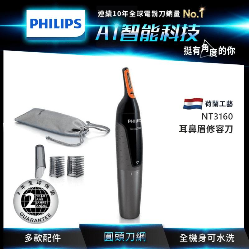 PHILIPS飛利浦 耳鼻眉修容刀 NT3160