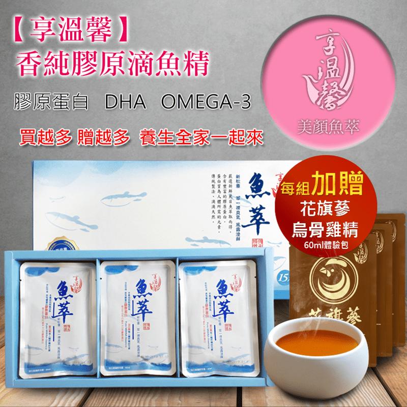 【享溫馨】香純膠原滴魚精禮盒 加贈花旗蔘雞精