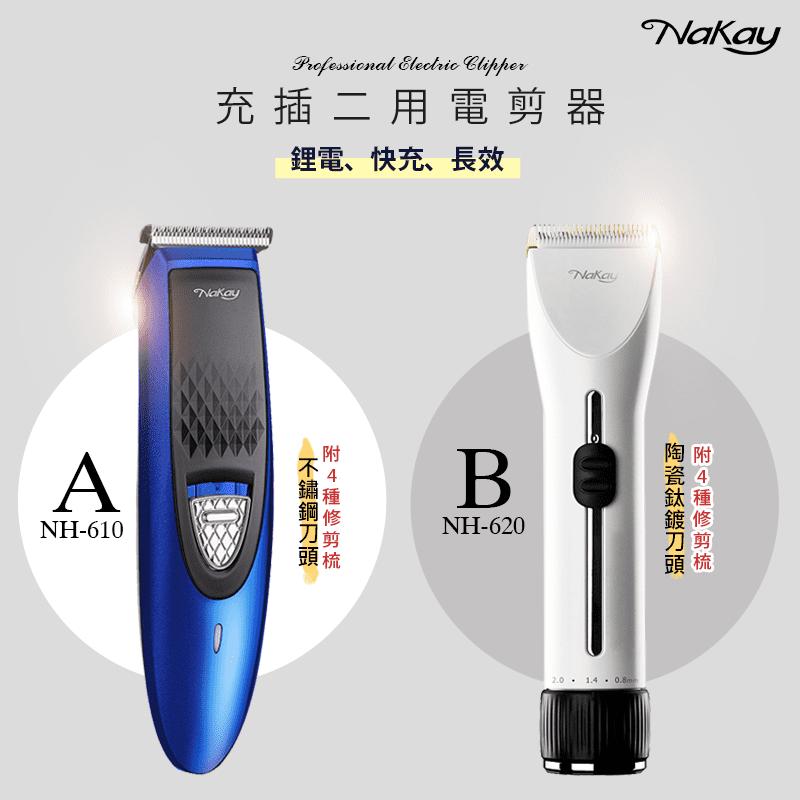 【NAKAY】充插兩用專業造型電動理髮器/剪髮器(NH-610/NH-620)