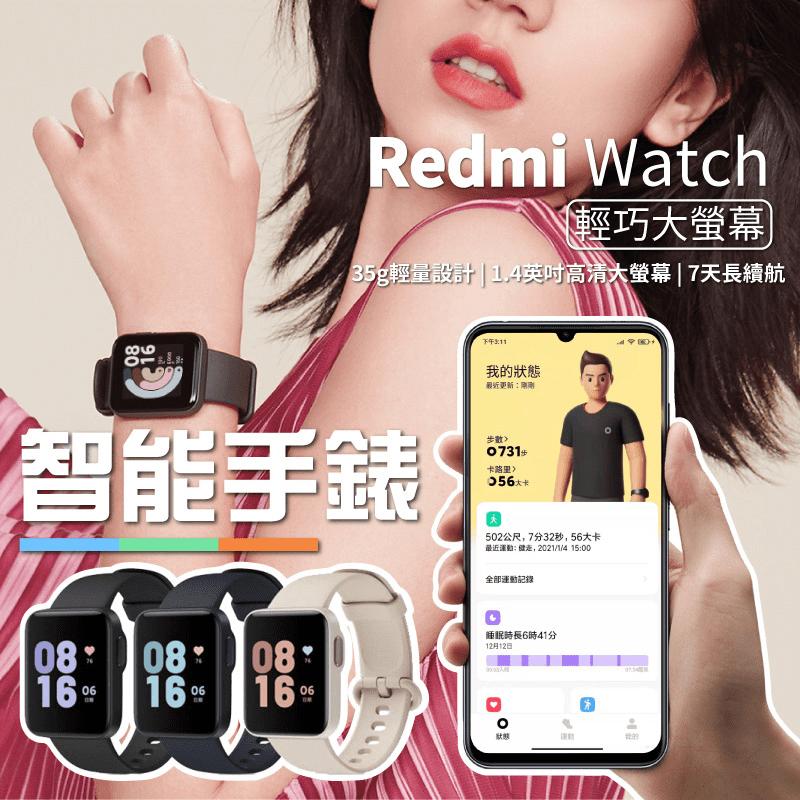 小米Redmi Watch智慧手錶 多功能NFC 心率監測 運動記錄 睡眠監測