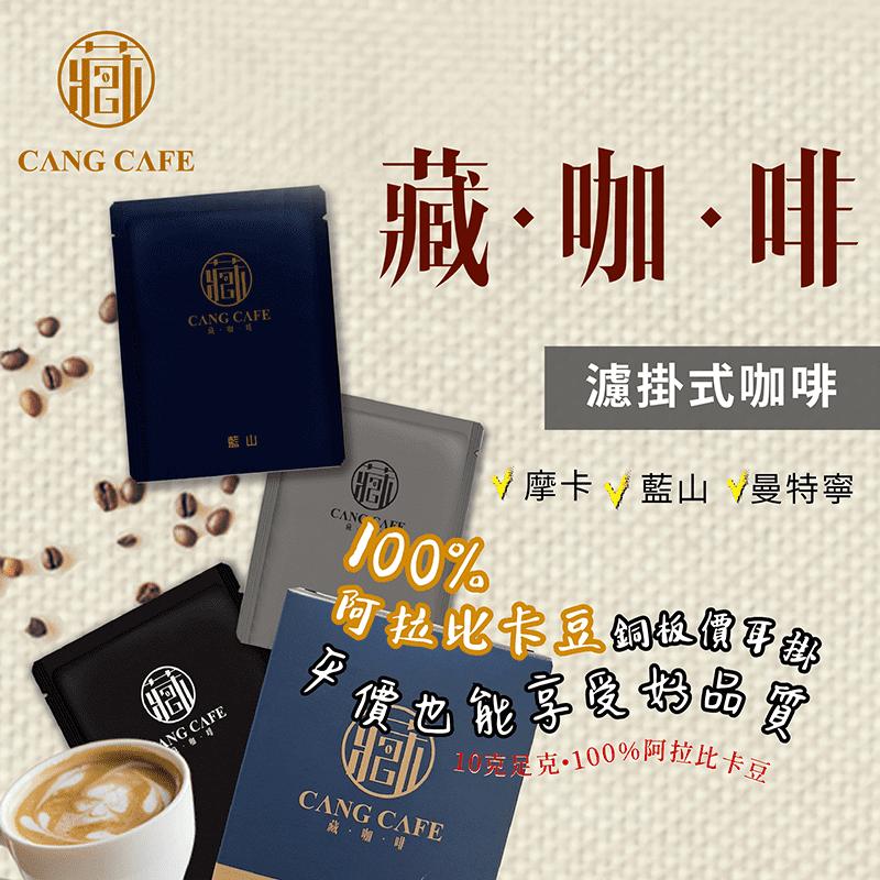 【藏咖啡】濾掛式咖啡單風味組(曼特寧100包)